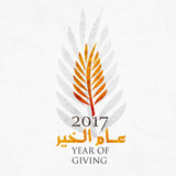 year of giving initiative in 2017 in united Arab emirates, the script in Arabic means year of giving