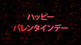 Happy Valentine's Day text in Japanese on dark background