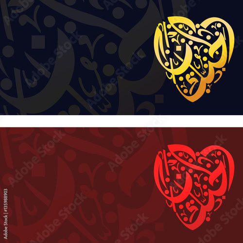Beautiful banner with Heart shape arabic calligraphy saying I Love You in Arabic vector