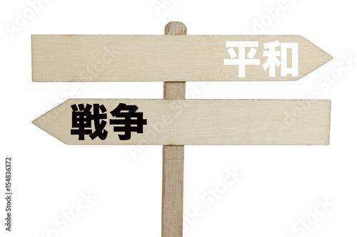 標識 / 戦争か平和 Poster