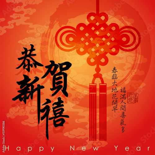 Chinese new year greeting card designanslation happy new year chinese new year greeting card designanslation happy new yearanslation of small m4hsunfo