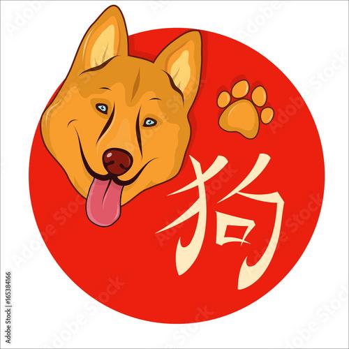 Chinese New Year Symbol Dog Buy Photos Ap Images Detailview