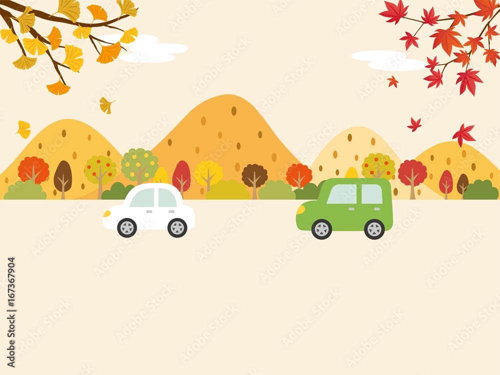 秋の行楽 ドライブ