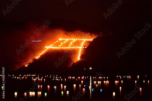 Poster Kyoto 京都 大文字送り火と灯籠流し