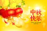 Mid Autumn Festival - 170127141