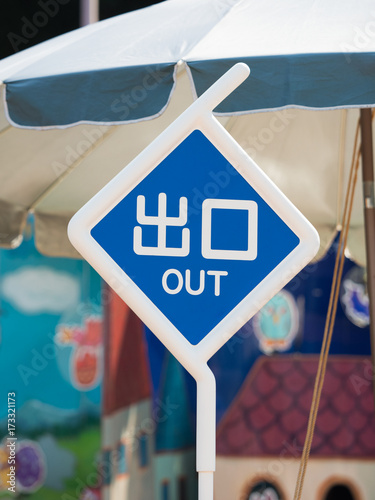 Keuken foto achterwand Amusementspark 出口の看板
