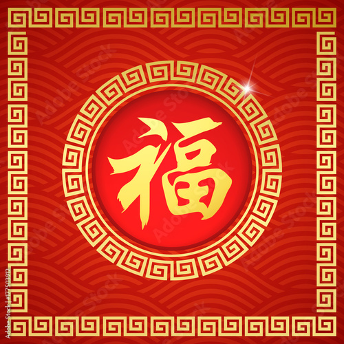 Chinese Symbol Calligraphy Fu Text Symbol Good Fortune Prosperity