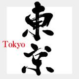 東京・とうきょう(筆文字・手書き)