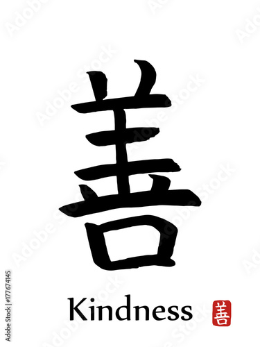 Hand Drawn Hieroglyph Translates Kindnessgoodness Vector Japanese