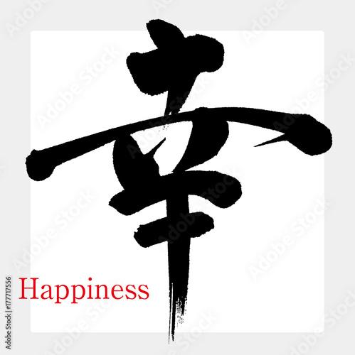 幸・幸福(筆文字・手書き)