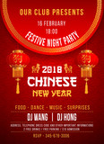 Chinese New Year Party Flyer - 181532507
