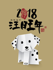 2018 Chinese New Year greeting card. Chinese Translation: (red seal)