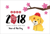 2018 Chinese new year greeting card design with origami dog and flower. Chinese translation: Prosperous & auspicious in year of the dog, red seal: