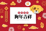2018 Chinese new year greeting card design with origami dogs. Chinese translation: Prosperous & auspicious in year of the dog. - 183302597