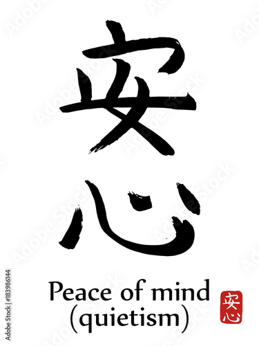 Hieroglyph Chinese Translate Peace Of Min Vector Japanese Symbols