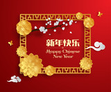 Happy Chinese New Year. Paper graphic of chinese vintage element vector design. Translation : Happy New Year. - 185646504