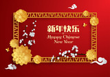 Happy Chinese New Year. Paper graphic of chinese vintage element vector design. Translation : Happy New Year. - 185646522