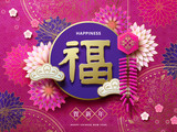 Happy chinese new year design - 185853528
