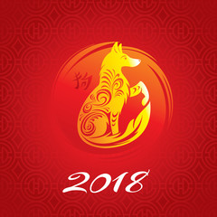 Year of The Yellow Dog. 2018 greeting card