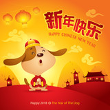 Happy New Year! The year of the dog. Chinese New Year 2018. Translation : Happy New Year.  - 187443960