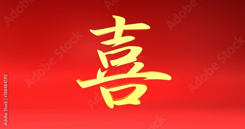 Happiness in Chinese Calligraphy Rotating and Looping