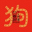 Year of the Dog 2018 Chinese New Year Celebration