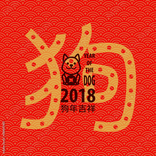 Year of the Dog 2018 Chinese New Year Celebration