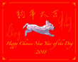 Celebration of Chinese New Year of the Dog, 2018