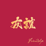 Chinese Friendship Calligraphy Symbol. A Traditional Chinese Gold Hieroglyphs. The logo in Chinese language. - 190502952