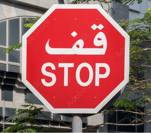 Aluminium Abu Dhabi Stop sign in English and Arabic in Abu Dhabi