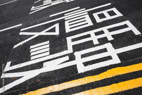 Bus lane, street road marking Hong Kong