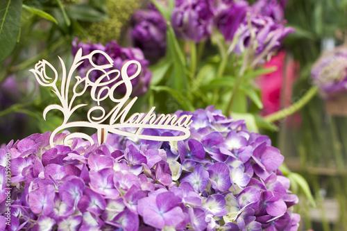 Aluminium Hydrangea Фиолетовые гортензии с деревянной надписью С 8 марта