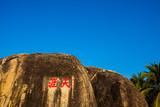 Hainan Natural Scenic Area in China