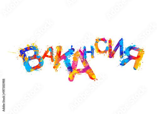 Job vacancy. Russian language. Splash paint letters