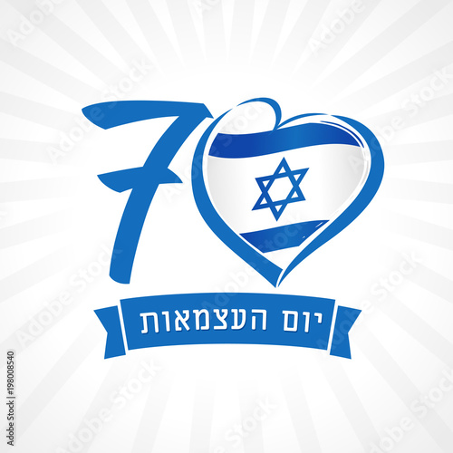 Love Israel Heart Emblem National Flag And Independence Day Jewish