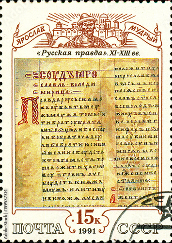 Ukraine - circa 2018: A postage stamp printed in USSR show Page from Russian Truth. Code of laws, 11th-13th century. Series: Culture of Medieval Russia. Circa 1991.