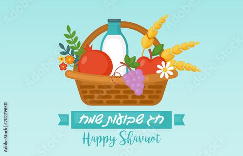 Jewish holiday shavuot concept