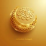 Islamic crescent moon. Ramadan Kareem - Glorious month of Muslim year.  - 203649595