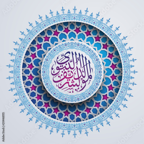 Mawlid al nabi islamic greeting with arabic calligraphy and circle mawlid al nabi islamic greeting with arabic calligraphy and circle ornament text translate prophet m4hsunfo