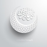 Islamic crescent moon. Ramadan Kareem - Glorious month of Muslim year.  - 205828100