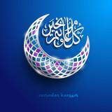 Islamic crescent moon. Ramadan Kareem - Glorious month of Muslim year.  - 205828105