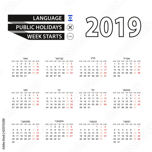 Calendar 2019 in Hebrew language, week starts on Monday.