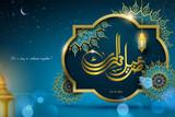 Eid al-adha calligraphy - 214577977