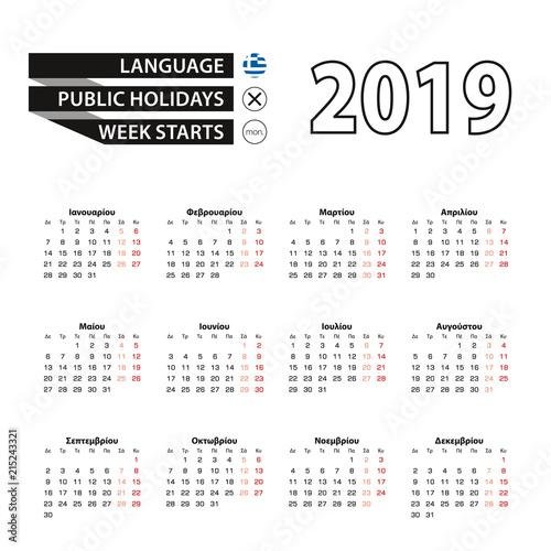 Calendar 2019 in Greek language, week starts on Monday.