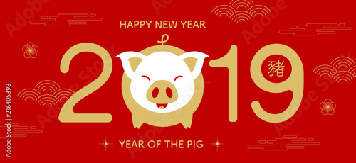 Happy new year 2019 chinese new year greetings year of the pig happy new year 2019 chinese new year greetings year of the pig m4hsunfo