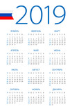 Calendar 2019 - illustration. Russian version - 217359790