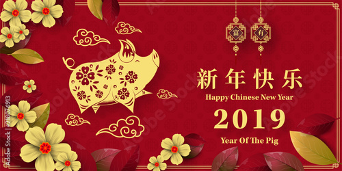 Happy Chinese New Year 2019 year of the pig paper cut style. Chinese characters mean Happy New Year, wealthy, Zodiac sign for greetings card, flyers, invitation, posters, brochure, banners, calendar. - 218076913