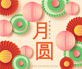 Colorful Bright Pastel Paper Rosette for Celebrate Mid Autumn Festival Background.  Decorating For A Party.