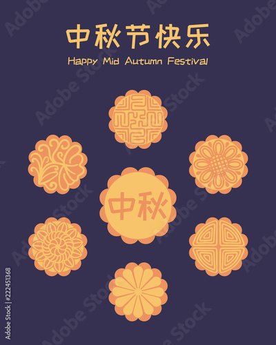 Mid autumn festival greeting card poster banner design with moon mid autumn festival greeting card poster banner design with moon cakes typography m4hsunfo