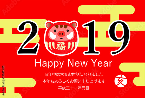 new years card of japanese simple style wild boar 5
